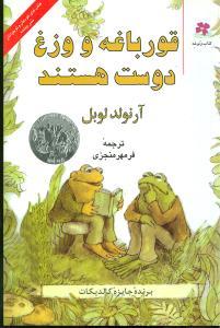 کتاب قورباغه و وزغ دوست هستند