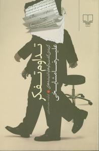 کتاب تداوم تفکر (گزیده گفتگوهای علیرضا مشایخی)