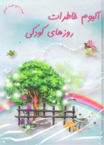 کتاب آلبوم خاطرات کودکی من (همراه با نرم افزار فرزند صالح)