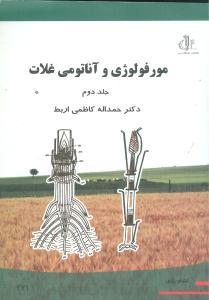 کتاب مور فولوژی و آناتومی غلات (جلد ۲)