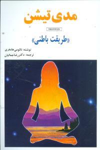 کتاب مدیتیشن (طریقت باطنی)