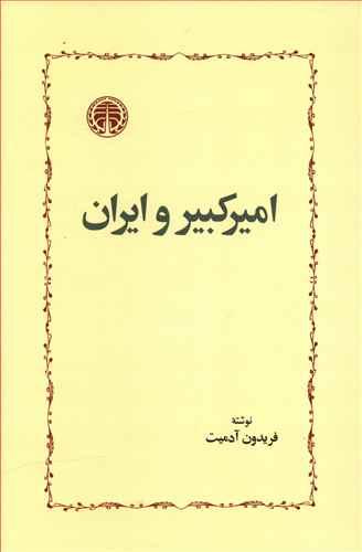 کتاب امیرکبیر و ایران