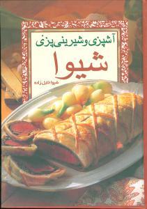 کتاب آشپزی و شیرینیپزی شیوا