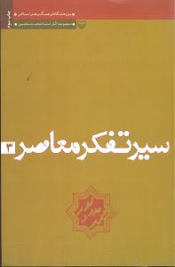 کتاب سیر تفکر معاصر (جلد ۳)