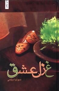 کتاب غزل عشق