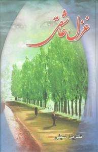 کتاب غزل عاشقی