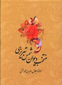 کتاب منتخب دیوان شمس تبریزی (جیبی)