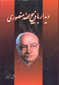 کتاب دیدار با ذبیح الله منصوری
