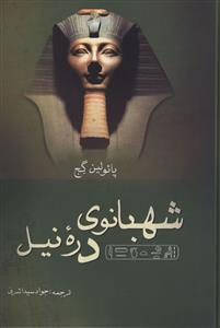 کتاب شهبانوی دره نیل