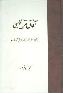 کتاب آفاق غزل فارسی
