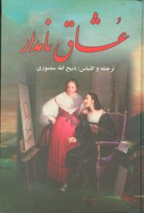 کتاب عشاق نامدار (۳جلدی)