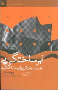 کتاب ابر ساختگرایی