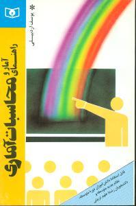 کتاب آمار و راهنمای محاسبات آماری