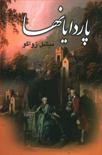 کتاب پاردایانها (۱۰ جلد در ۴جلد)