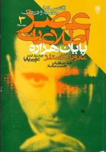 کتاب عصر اطلاعات اقتصاد جامعه و فرهنگ (۳جلدی)