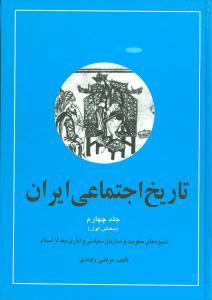 کتاب تاریخ اجتماعی ایران (۴) (۲جلدی)
