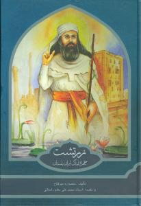 کتاب زرتشت چهره تابناک ایران باستان