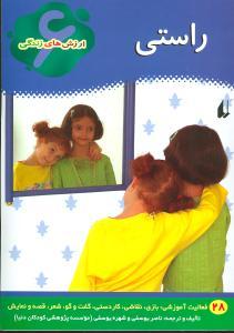 کتاب ارزشهای زندگی (۶) (راستی)
