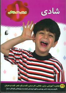 کتاب ارزشهای زندگی (۱) (شادی)