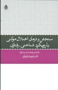 کتاب سنجش و درمان اختلال موکنی با رویکرد شناختی رفتاری