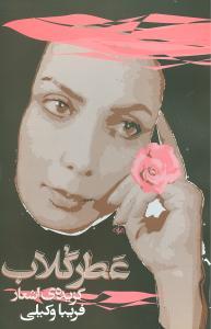 کتاب عطر گلاب