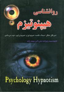 کتاب روانشناسی هیپنوتیزم