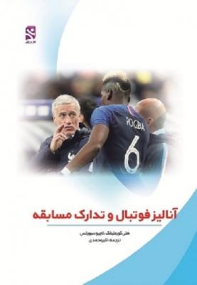 کتاب آنالیز فوتبال و تدارک مسابقه