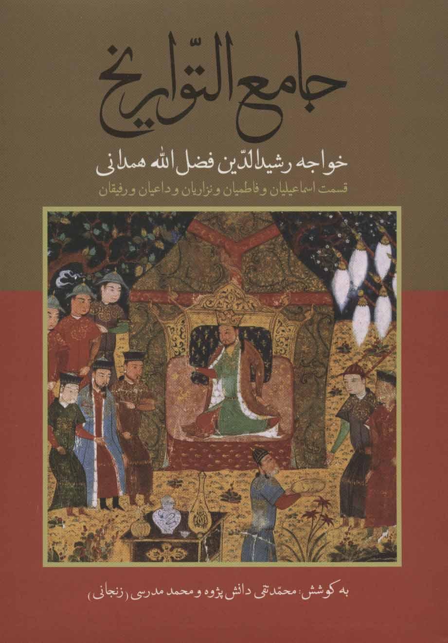 کتاب جامع التواریخ: قسمت اسماعیلیان و فاطمیان و تراریان و داعیان و رفیقان
