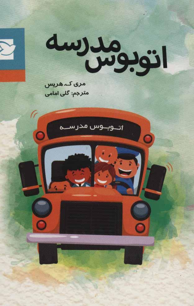 کتاب اتوبوس مدرسه