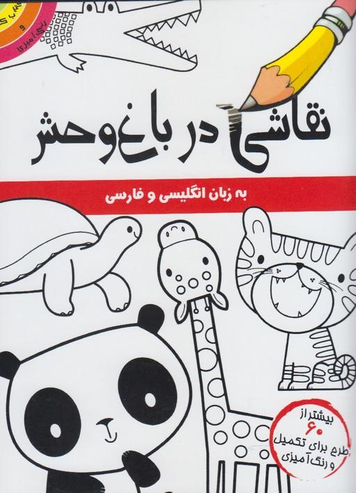 کتاب نقاشی در باغ وحش
