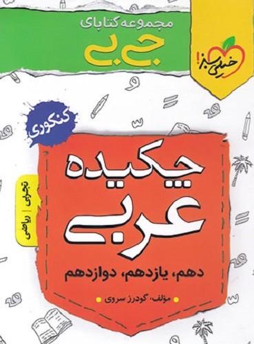 کتاب جی بیچکیدهٔ عربی
