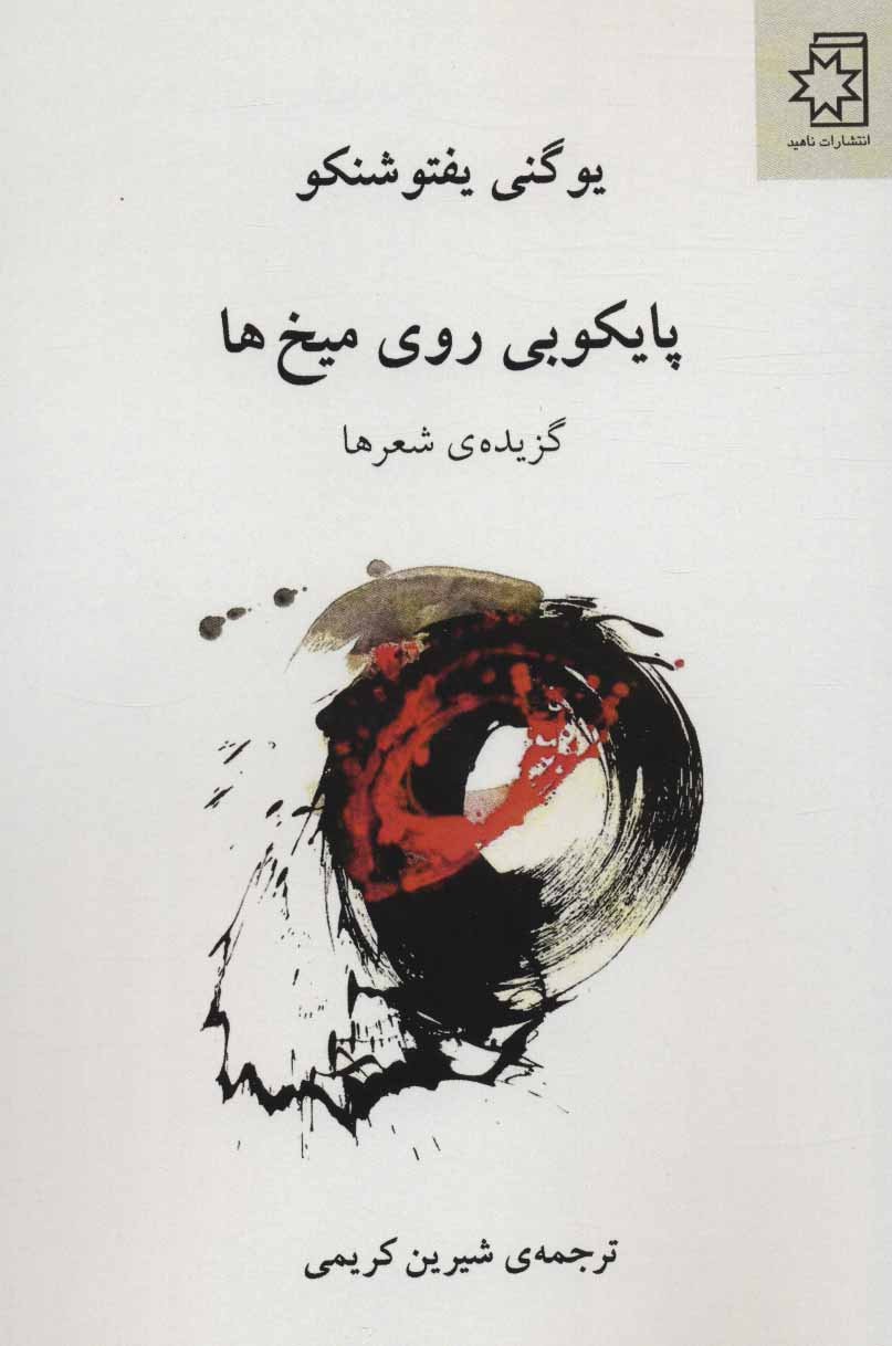 کتاب پایکوبی روی میخها: گزیدهٔ شعرها