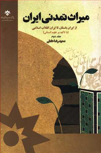 کتاب میراث تمدن ایران (جلد دوم)