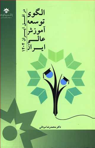 کتاب الگوی توسعه آموزش عالی ایران (در افق ایران ۱۴۰۴)