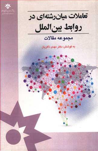 کتاب تعاملات میانرشتهای در روابط بینالملل (مجموعه مقالات)