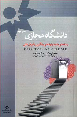 کتاب دانشگاه مجازی: رسانههای جدید و نهادهای یادگیری و آموزش عالی