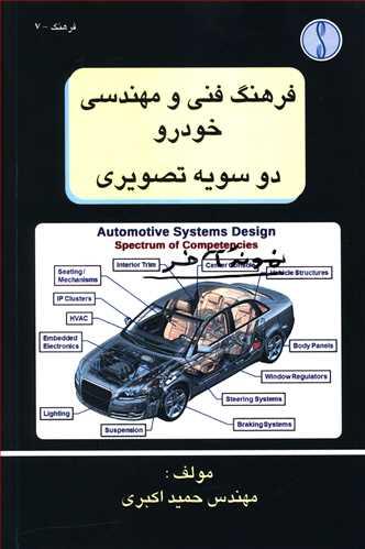 کتاب فرهنگ فنی و مهندسی خودرو دوسویه تصویری: بخش انگلیسی به فارسی= Dictionary of Automechanic