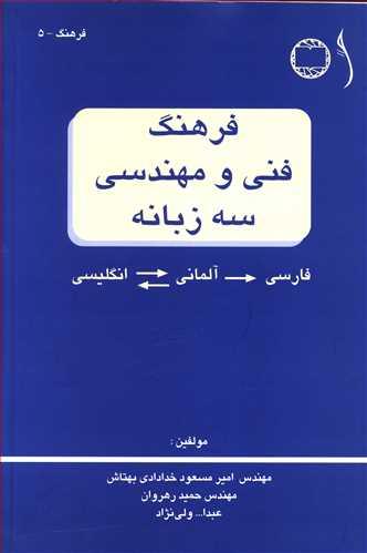 کتاب فرهنگ فنی و مهندسی سه زبانه فارسی- آلمانی- انگلیسی= Technical Dictionary English- Germany- Persian