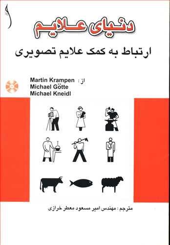کتاب دنیای علائم به کمک علائم تصویری