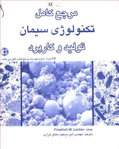 کتاب مرجع کامل تکنولوژی سیمان تولید و کاربرد
