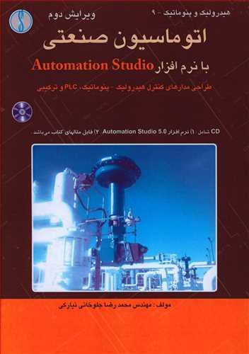 کتاب اتوماسیون صنعتی با نرمافزار Automation studio