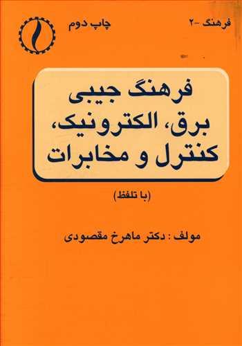 کتاب فرهنگ جیبی برق، الکترونیک، کنترل و مخابرات (با تلفظ)
