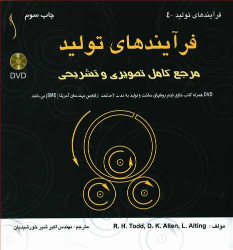 کتاب فرآیندهای تولید مرجع کامل تصویری و تشریحی
