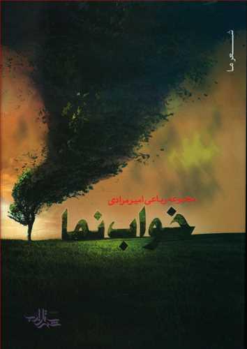 کتاب خواب نما: مجموعه رباعی
