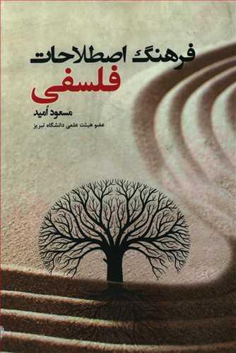 کتاب فرهنگ اصطلاحات فلسفی
