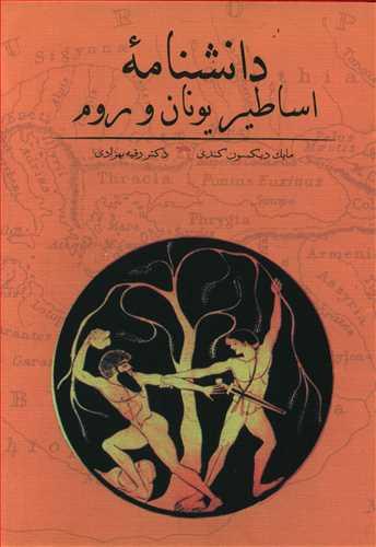 کتاب دانشنامه اساطیر یونان و روم