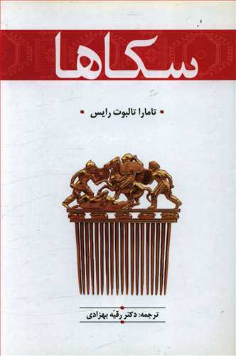 کتاب سکاها
