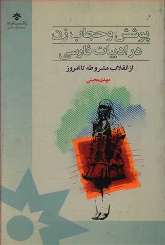 کتاب پوشش و حجاب زن در ادبیات فارسی از انقلاب مشروطه تا امروز