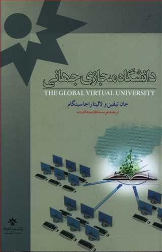 کتاب دانشگاه مجازی جهانی