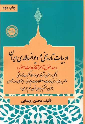 کتاب ادبیات تاریخی و دیوانسالاری ایران
